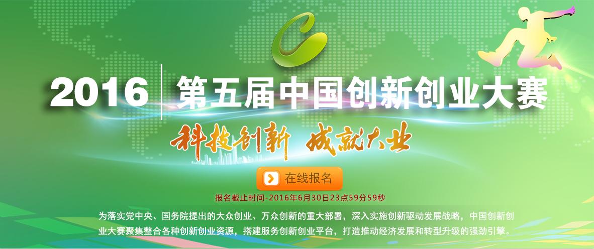 鰓o菲迮苰i器jin入第五届中国创新创ye大saishan东saiqu决sai