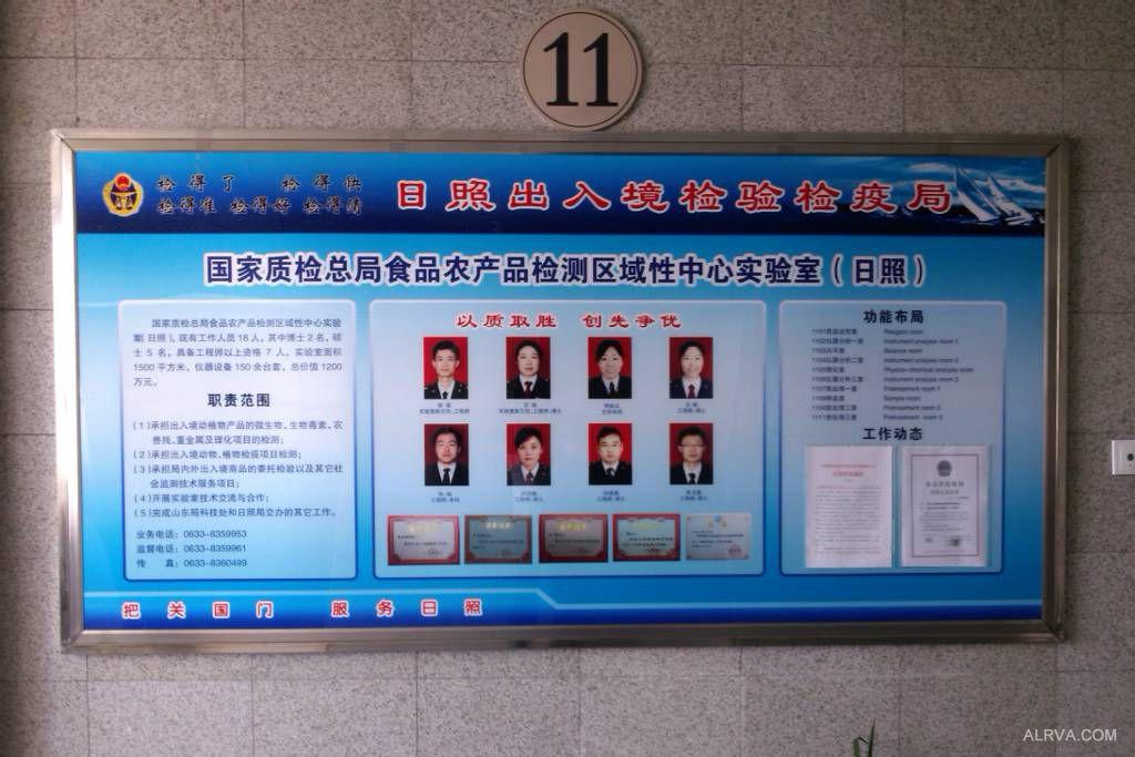 日照出入境检验检疫局cai购凯shi定氮仪